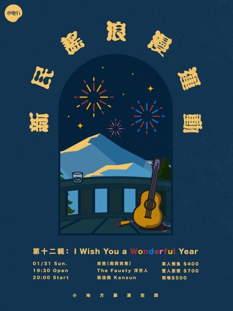 新民謠浪漫運動 - 第十二輯:I Wish You a Wonderful Year