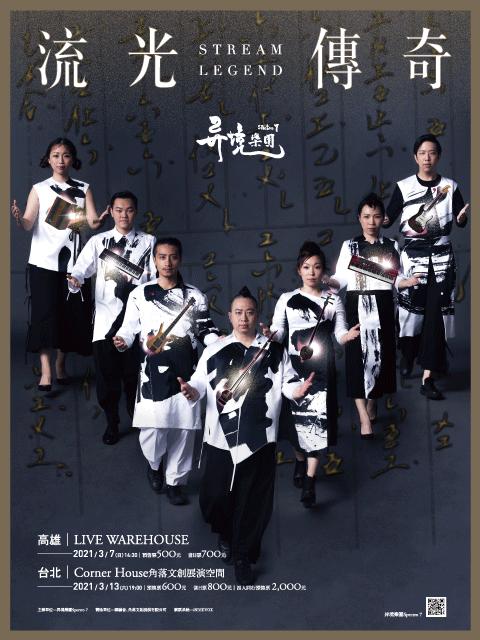 异境樂團「流光傳奇Stream Legend」−高雄場