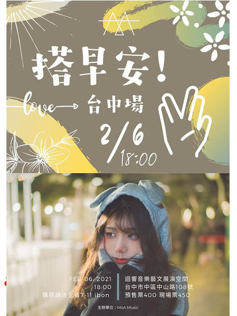 2/6(六) 搭早安!台中場 MxA Music 高芸歆演唱會