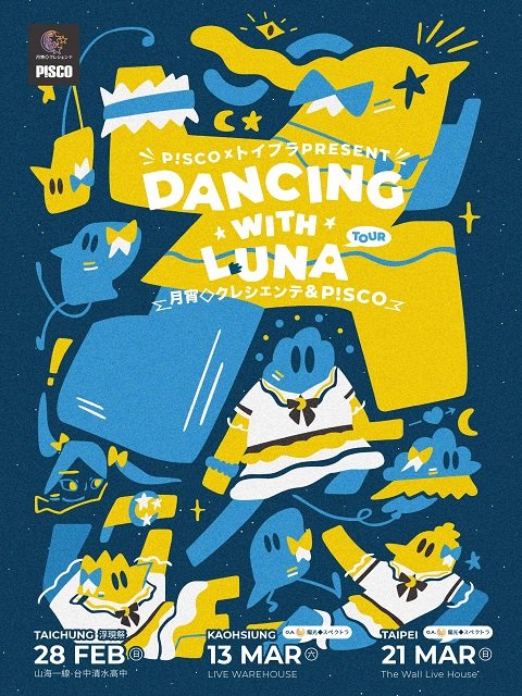 P!SCO x Toypla presents:DANCING WITH LUNA TOUR-高雄場