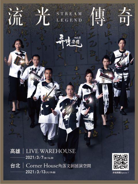 异境樂團「流光傳奇Stream Legend」−台北場