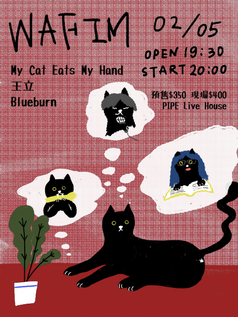 WAFIM Vol.5 /// Blueburn、My Cat Eats My Hand、王立