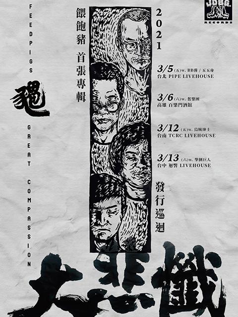 餵飽豬 - 首張專輯《大悲懺》發片巡迴 / 台北場 w/ BB彈、五五身