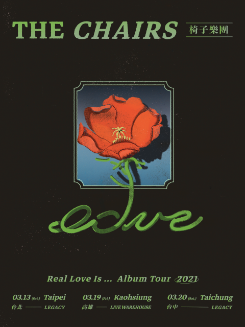 椅子樂團 The Chairs 第三張專輯《Real Love Is…》巡迴演唱會 高雄場