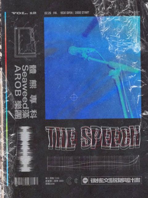 後搖文藝復興計畫 Vol. 12:The Speech