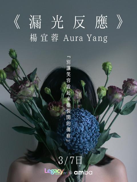【Legacy mini @ amba】楊宜蓉 Aura Yang 《漏光反應》