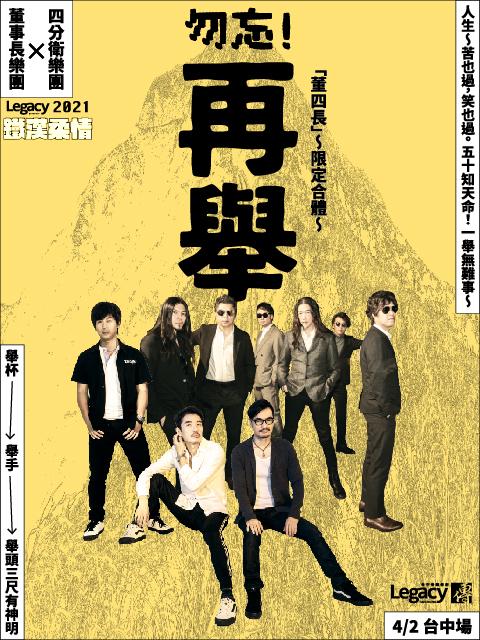 Legacy Presents【2021鐵漢柔情】「勿忘。再舉」董事長樂團 x 四分衛 - 台中場