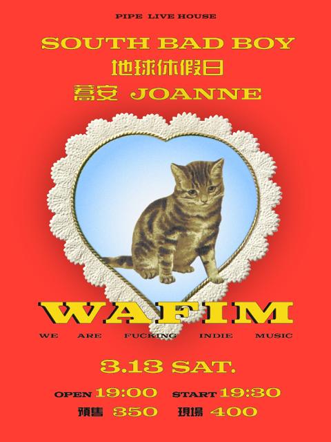 WAFIM Vol.6 /// South Bad Boy、地球休假日、蕎安Joanne