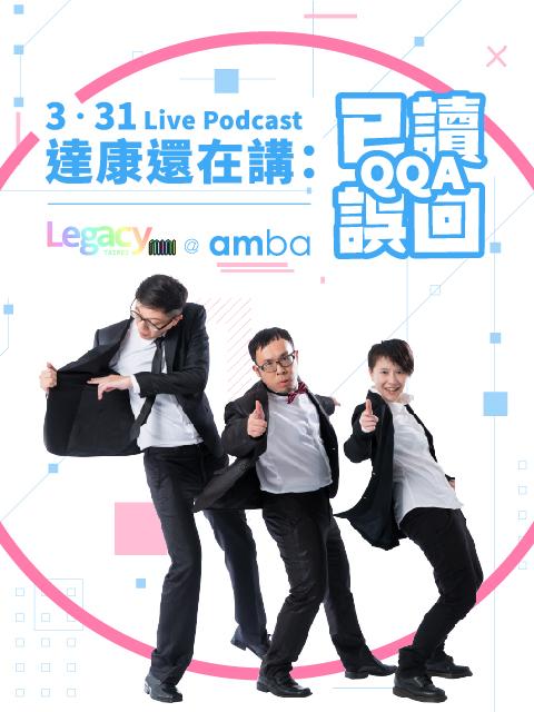 【Legacy mini @ amba】 達康還在講:已讀誤回QQA Live Podcast
