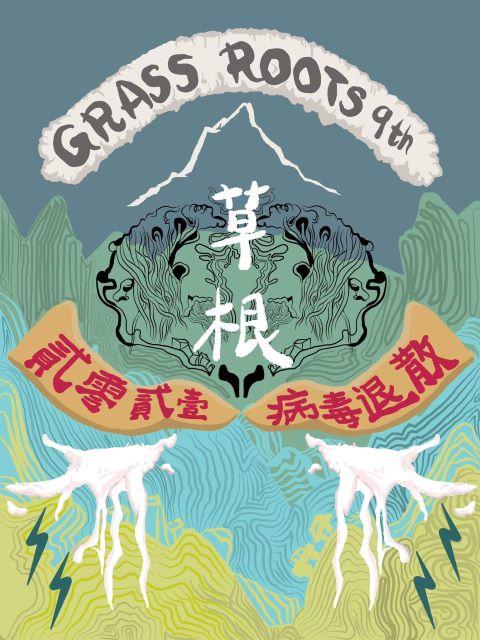 2021 第九屆墾丁草根音樂會 9th.Grass Roots Music Festival