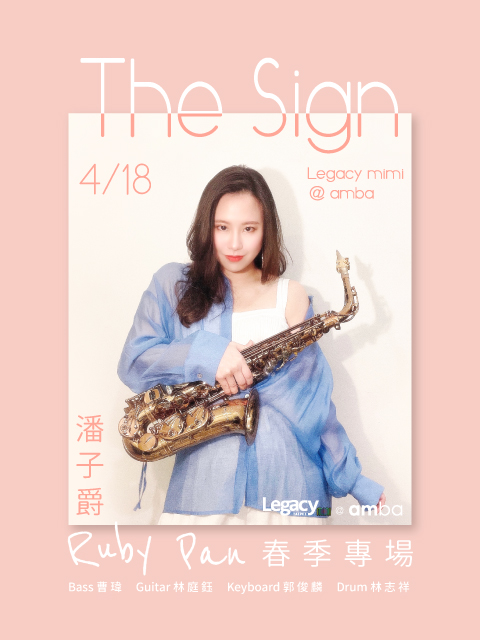 【Legacy mini @ amba】 《The Sign》Ruby Pan 潘子爵 春季專場