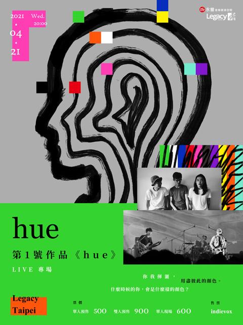 hue 第1號作品《hue》live 專場