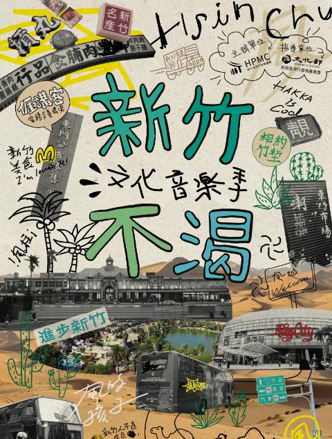 《新竹不渴》文化音樂季-綠洲通行證(憑本票卷至活動現場兌換限量實體票)