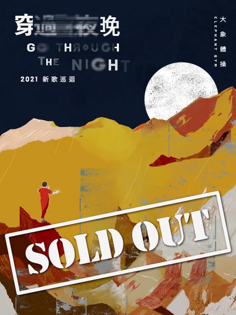 大象體操《穿過夜晚》2021新歌巡迴-台北 海邊的卡夫卡