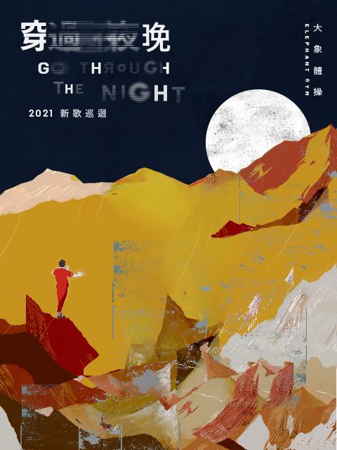 大象體操《穿過夜晚》2021新歌巡迴-台東 鐵花村音樂聚落