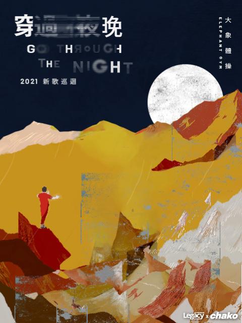 大象體操《穿過夜晚》2021新歌巡迴-台中 Legacy chako