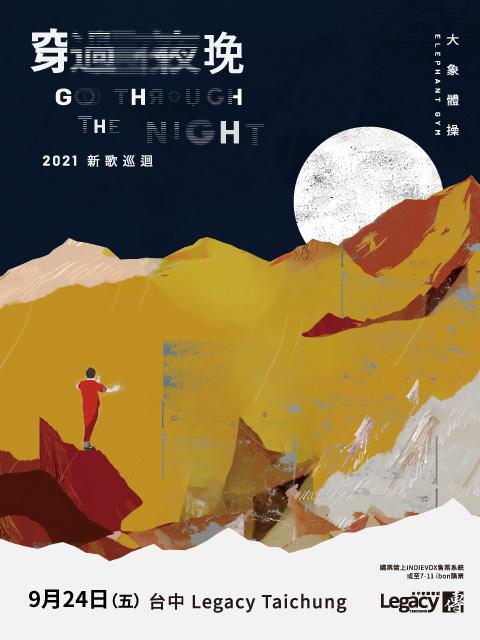 大象體操《穿過夜晚》2021新歌巡迴-台中場