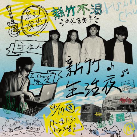 新竹生活夜 - Hsinchu new nightlife