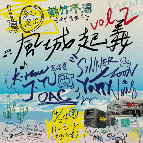 風城起義 Vol.2 -  Wind city revolution Vol.2