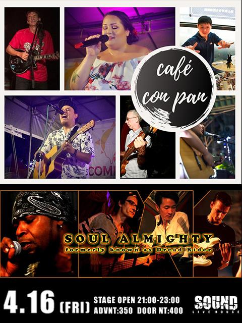 4/16(五)  Café Con Pan & Soul Almighty  Live Music
