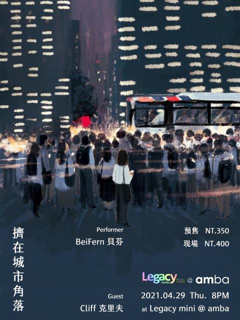【Legacy mini @ amba】 貝芬 Bei Fern - 擠在城市角落