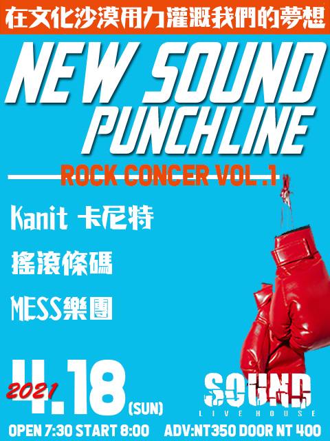 4/18(日) New Sound PunchLine VOL.1