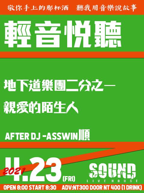 4/23(五) 輕音悅聽- 春