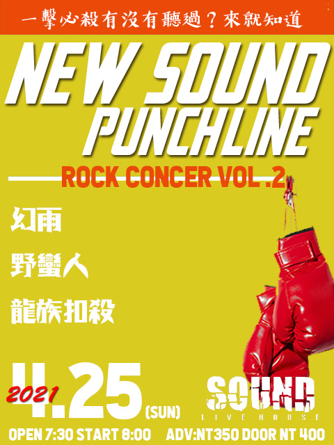 4/25(日) New Sound PunchLine VOL.2