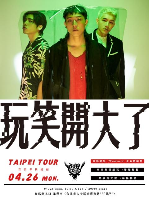 第 1 站|鹿洐人[玩笑開大了]Taipei Tour