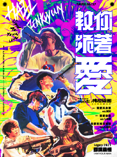 Legacy Presents【2021鐵漢柔情】: 神棍樂團ZenKwun「教你跪著愛」-台北場