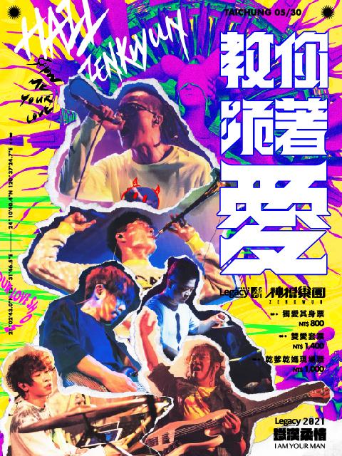 Legacy Presents【2021鐵漢柔情】: 神棍樂團ZenKwun「教你跪著愛」-台中場