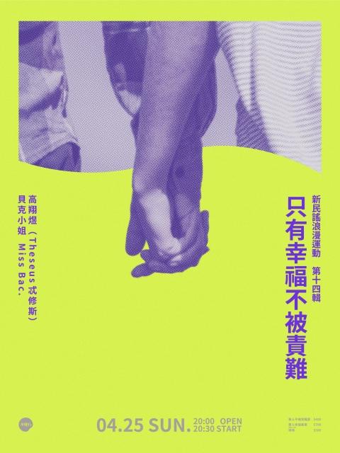 新民謠浪漫運動 - 第十四輯:只有幸褔不被責難