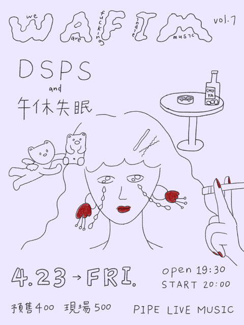 WAFIM Vol.7 /// DSPS、午休失眠