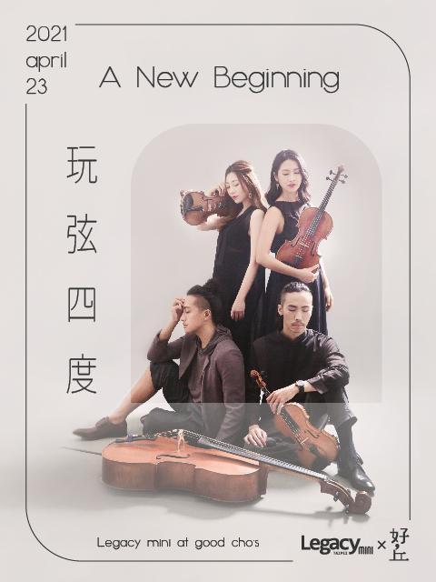 【Legacy mini @ 好丘】玩弦四度:A New Beginning