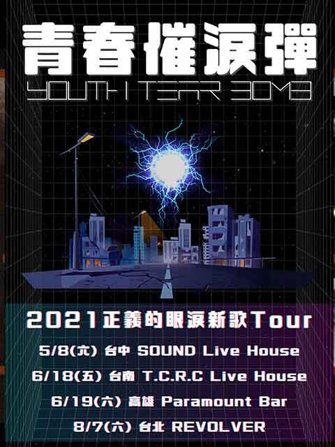 5/8(六) 2021青春催淚彈『正義的眼淚』新歌巡迴-台中場