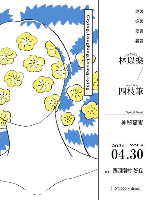 【Legacy mini @ 好丘】哭著 笑著 愛著 躺著 vol.6 |好丘-四四南村現場|