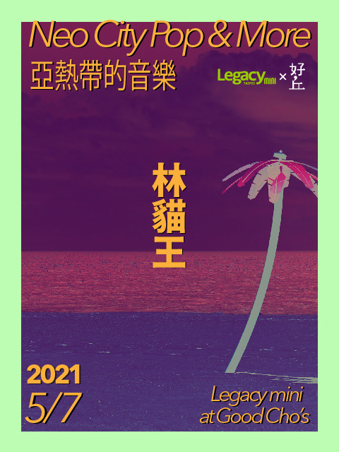 【Legacy mini @ 好丘】亞熱帶的音樂 Neo City Pop & More