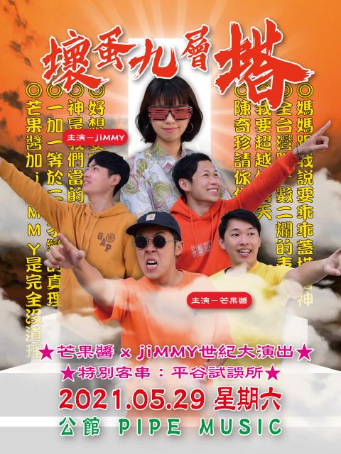 『壞蛋九層塔』芒果醬 / jiMMY 世紀大演出