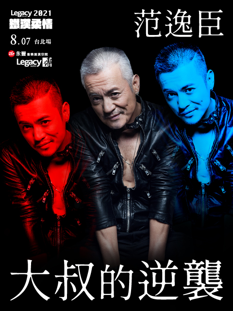 Legacy Presents【2021鐵漢柔情】: 范逸臣~大叔的逆襲 演唱會-台北場