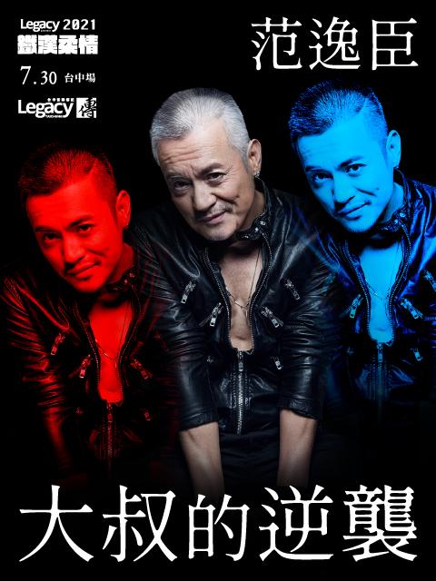 Legacy Presents【2021鐵漢柔情】: 范逸臣~大叔的逆襲 演唱會-台中場