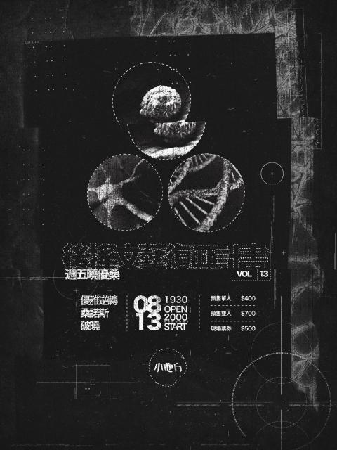 後搖文藝復興計畫 Vol 13:改成週五曉優桑