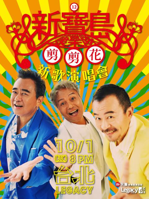 新寶島康樂隊 第12張專輯《剪剪花》-台北場