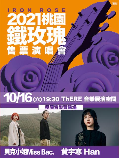 桃園鐵玫瑰音樂節售票演唱會:貝克小姐X黃宇寒