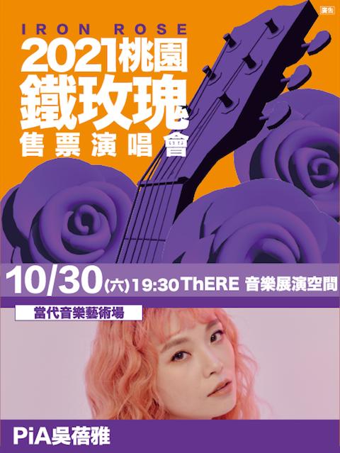 桃園鐵玫瑰音樂節售票演唱會:PiA吳蓓雅