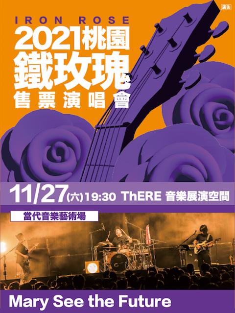 桃園鐵玫瑰音樂節售票演唱會:Mary See the Future