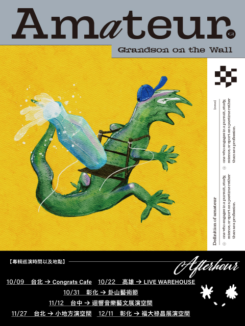 Amateur- Grandson on the Wall [Afterhour] EP REALEASE TOUR-高雄場
