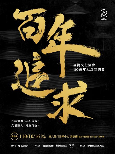 百年追求-臺灣文化協會100週年紀念音樂會