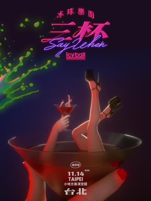 icyball 冰球樂團《三杯》mini tour - 台北淺嚐場
