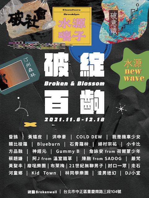【破綻百齣】破意識 - COLD DEW/布萊梅/石青羅林