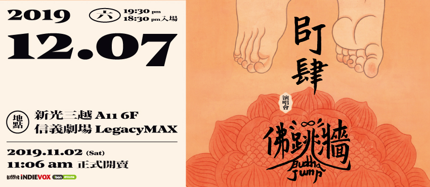 佛跳牆Buddha Jump【BJ肆】演唱會